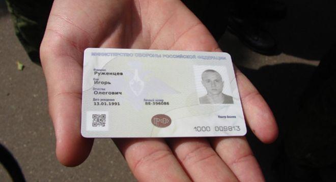 Новый электронный военный билет