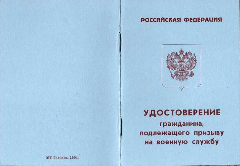 Документы для получения приписного свидетельства в военкомате
