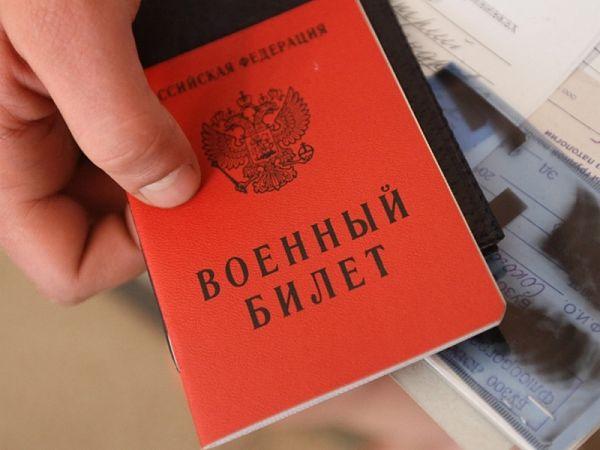Современный военный билет