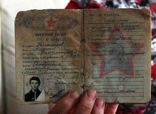 ветхий военный билет требующий замены