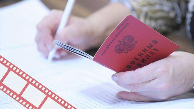 Вносят отметку в военном билете