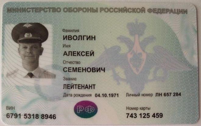 Военный билет нового образца