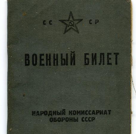 Военный билет советского образца