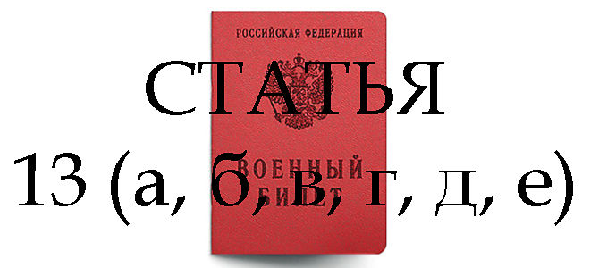 Статья 13 в военном билете