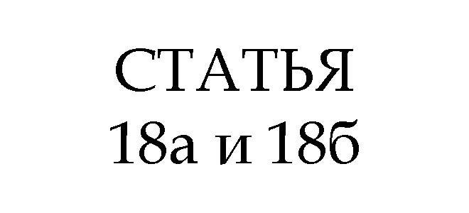 Статьи 18а и 18б