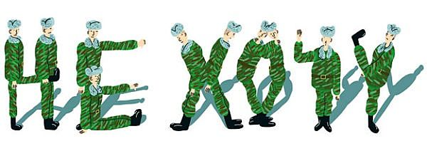 Карикатуры- солдаты не хотят служить